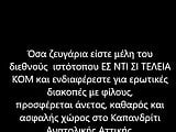 FOR GREEK COUPLES
