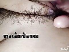 Pussy wife thai